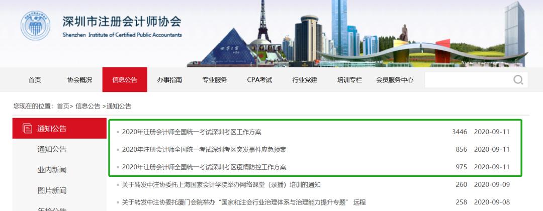 深圳:2020年CPA考试官网通知了!