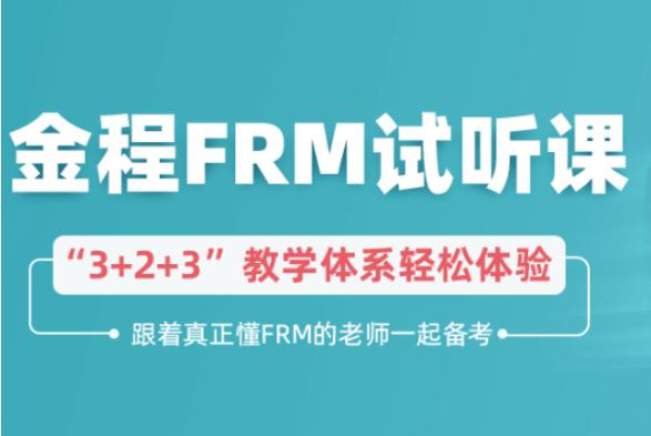 11月份FRM考试核心课程免费听