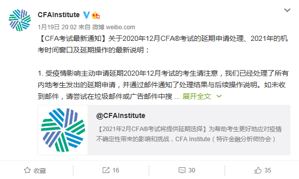 关于CFA考试延期申请最新通知!