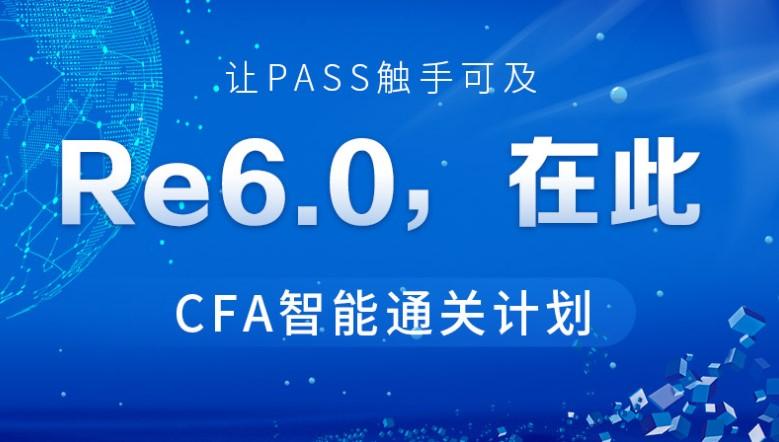 Re6.0CFA智能通关计划