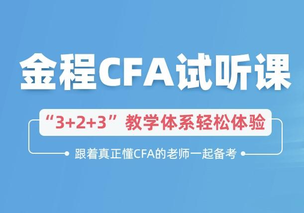 CFA试听课